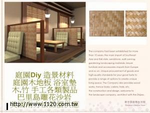 碳化竹蓆 120*240 直/斜紋 -裝飾建材 壁材