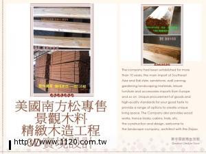 原木柱 柱子 八角柱 圓柱8.9*8.9*8呎-原木柱 南方松 八角柱