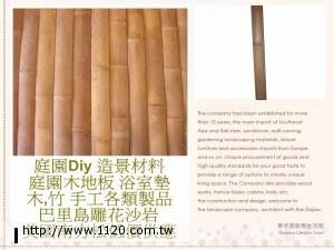 碳化竹片5*45cm(50入/組)