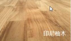 印尼柚木指接拼板610 x 2440 x 18 (AA級)