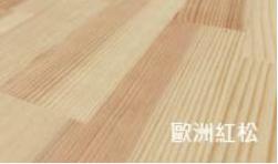 歐洲紅松指接拼板..(AA級雙面實木指接拼板)4X8X6分